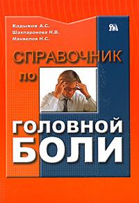 А. С. Кадыков, Н. В. Шахпаронова, Н. С. Манвелов Справочник по головной боли в в осипова первичные головные боли в практике невролога и терапевта