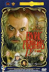 Борис Годунов пушкин борис годунов
