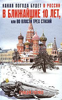 Геннадий Разумов Какая погода будет в России в ближайшие 10 лет, или Во власти трех стихий