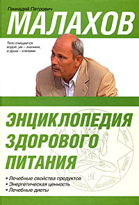 Г. П. Малахов Энциклопедия здорового питания олеся гиевская 200 здоровых навыков которые помогут вам правильно питаться и хорошо себя чувствовать