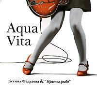 Ксения Федулова,Красная рыба Ксения Федулова & Красная рыба. Aqua Vita