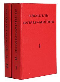 Камилль Фламмарион. Сочинения в 2 томах (комплект из книг)