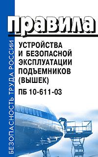 Правила устройства и безопасной эксплуатации  подъемников (вышек). ПБ 10-611-03 правила устройства и безопасной эксплуатации водолазных барокамер