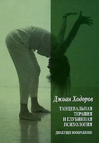 Танцевальная психотерапия и глубинная психология. Движущее воображение