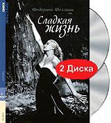 Сладкая жизнь (2 DVD) Pathe Cinema,Alcon Entertainment
