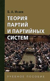 Теория партий и партийных систем