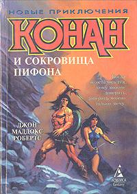 Скачать Конан и сокровища Пифона быстро