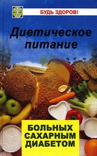 Книга Е Дерюгина - Правильное питание здоровых людей