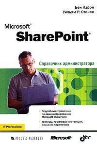 Бен Керри. Уильям Р. Станек Microsoft SharePoint. Справочник администратора