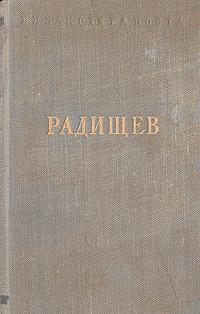 Александр Радищев - Стихотворения александр блок стихотворения поэмы театр