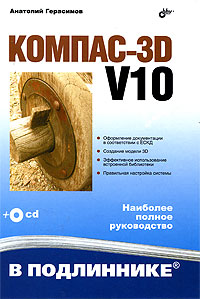 Анатолий Герасимов Компас-3D V10 (+ CD-ROM) компас график v17