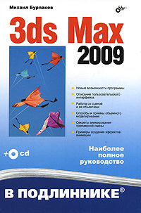 Михаил Бурлаков 3ds Max 2009 (+ СD-ROM) laurent m abecassis update to 3ds max 4 training cd