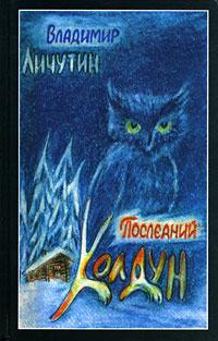 Владимир Личутин Последний колдун колдун питер