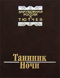 Таинник Ночи. Зарубежная Россия и Тютчев