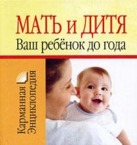 Мать и дитя. Ваш ребенок до года