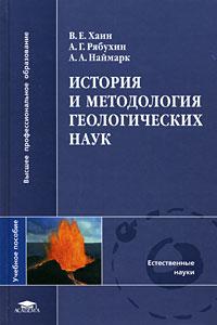 История и методология геологических наук. В. Е. Хаин, А. Г. Рябухин, А. А. Наймарк