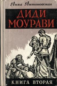 Диди Моурави. В шести книгах. Книга 2 плетт л хождение во свете книга третья