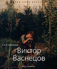 С. С. Степанова Виктор Васнецов ISBN: 978-5-9794-0110-2