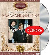 Балалайкин и Ко (2 DVD) олег викторович петухов пост москва