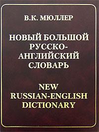 В. К Мюллер Новый большой русско-английский словарь / New Russian-English Dictionary collins essential chinese dictionary
