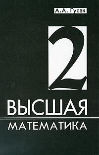 А. А. Гусак Высшая математика. В 2 томах. Том 2 л д ландау е м лифшиц теоретическая физика в 10 томах том 2 теория поля учебное пособие для вузов