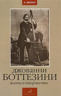 Джованни Боттезини. Жизнь и творчество