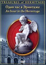 Один час в Эрмитаже шедевры живописи из крупнейших музеев мира футляр isbn 9785373045476
