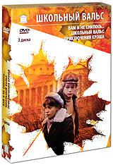 где купить Школьный вальс (3 DVD) по лучшей цене