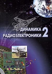 Динамика радиоэлектроники 2