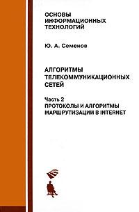 Алгоритмы телекоммуникационных сетей. В 3 частях. Часть 2. Протоколы и алгоритмы маршрутизации в Internet