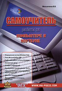 В. В. Мельниченко Самоучитель работы на компьютере и ноутбуке