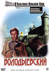 Пан Володыевский карнавальная ночь 2 или 50 лет спустя ирония судьбы или с лёгким паром 2 dvd