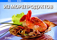 Из морепродуктов олег ольхов праздничные блюда на вашем столе