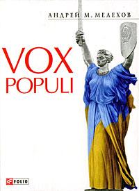 Андрей М. Мелихов Vox Populi и в грецкий внешнеполитические факторы президентских выборов 2004 года в украине