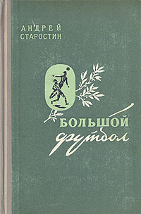 Большой футбол артур штильман история скрипача москва годы страха годы надежд 1935 1979