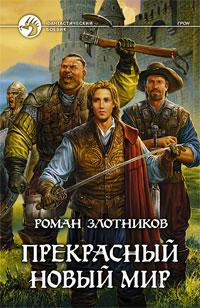 Роман Злотников Прекрасный новый мир хаксли о о дивный новый мир слепец в газе