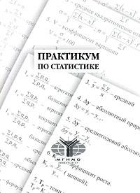 Практикум по статистике