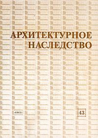 Архитектурное наследство. Выпуск 43