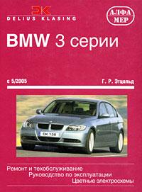 Г. Р. Этцольд BMW 3 серии. Ремонт и техобслуживание