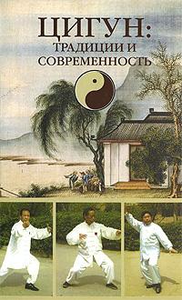 Zakazat.ru Цигун. Традиции и современность. И. Петрушкин