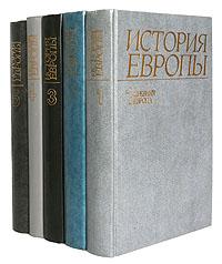 История Европы (комплект из 5 книг) europa европа фотографии жорди бернадо