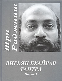 Вигьян Бхайрав Тантра. Часть 1. Шри Раджниш
