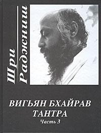 Вигьян Бхайрав Тантра. Часть 3. Шри Раджниш