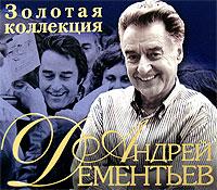 Золотая коллекция. Песни на стихи Андрея Дементьева (2 CD)