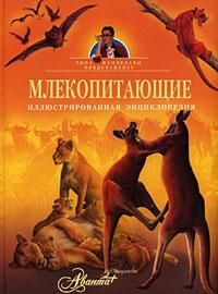 Млекопитающие. Иллюстрированная энциклопедия бай п в млекопитающие иллюстрированная энциклопедия