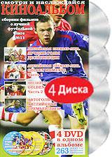Киноальбом: Сборник фильмов о лучшей футбольной лиге № 11 (4 DVD) shot shot стандарт ноты
