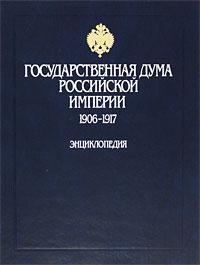Государственная дума Российской империи. 1906-1917. Энциклопедия