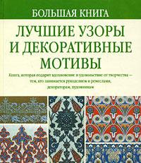 Алан Д. Гир, Барри Л. Фристоун Большая книга. Лучшие узоры и декоративные мотивы