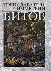 Андрей Битов Преподаватель симметрии андрей битов текст как текст