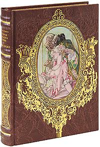 Антуан Франсуа Прево История кавалера де Грие и Манон Леско (эксклюзивное подарочное издание)